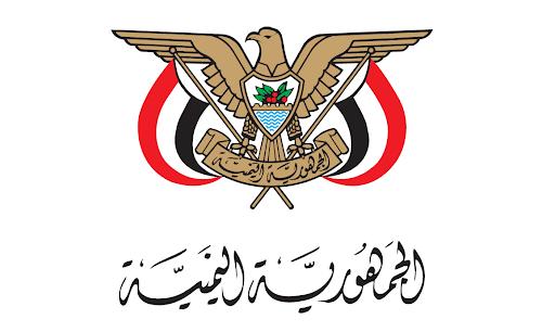 Description: https://www.yemenembassy.org/wp-content/uploads/2020/06/unnamed.png